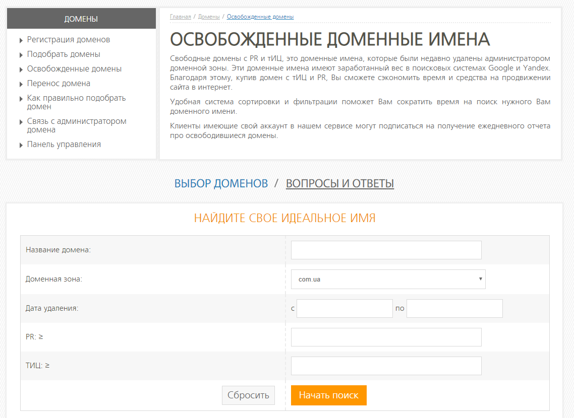 Регистрация доменных имен Freehost 2