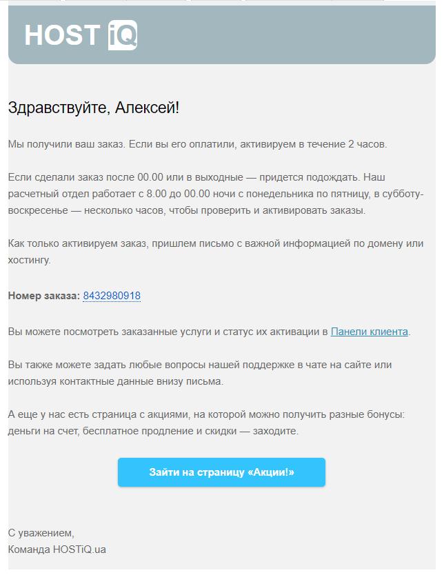 Подтверждение регистрации HostIQ