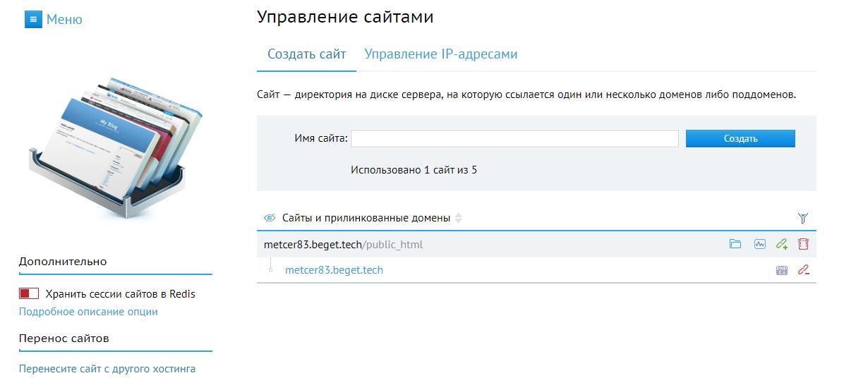 Создать сайт на Бегет.ру