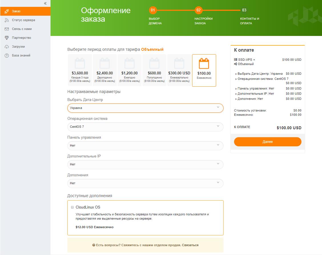 Регистрация, форма оплаты