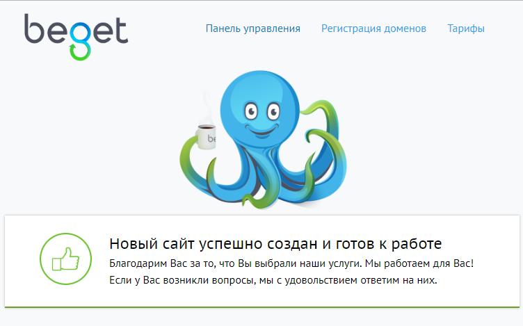 Создать сайт на Beget