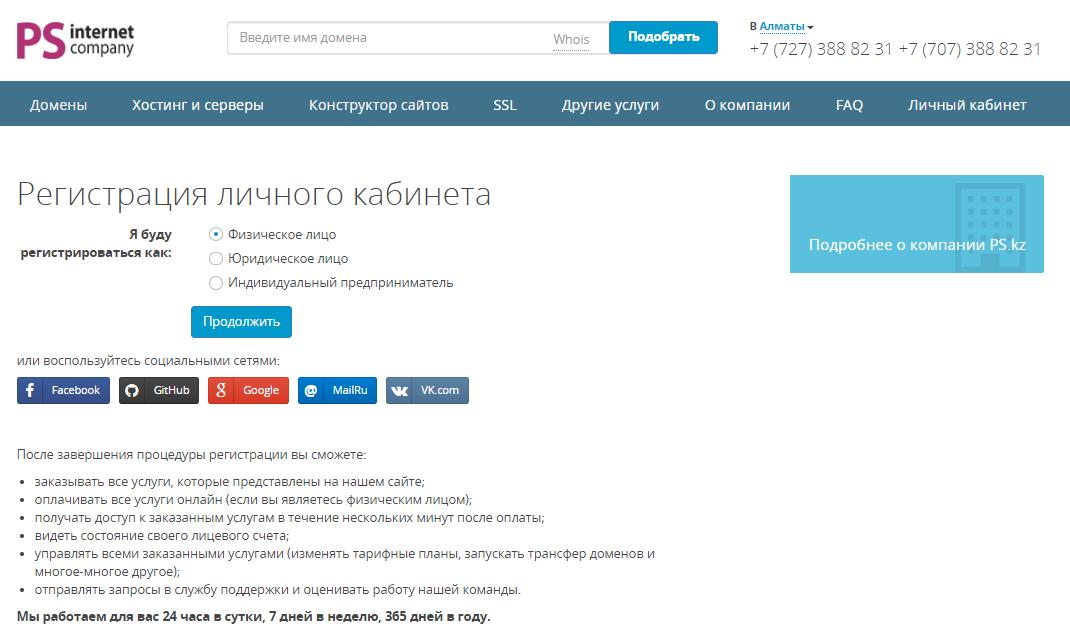 Регистрация на хостинге Ps.kz