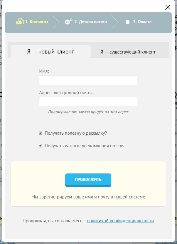 Регистрация на HostIQ