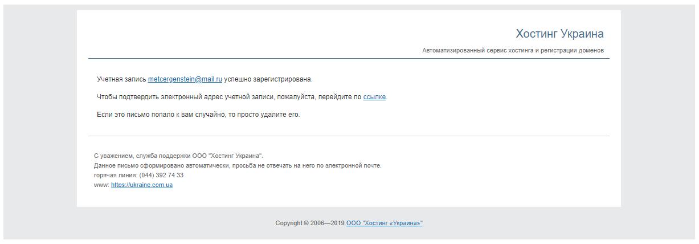 Регистрация на хостинге Ukraine - письмо