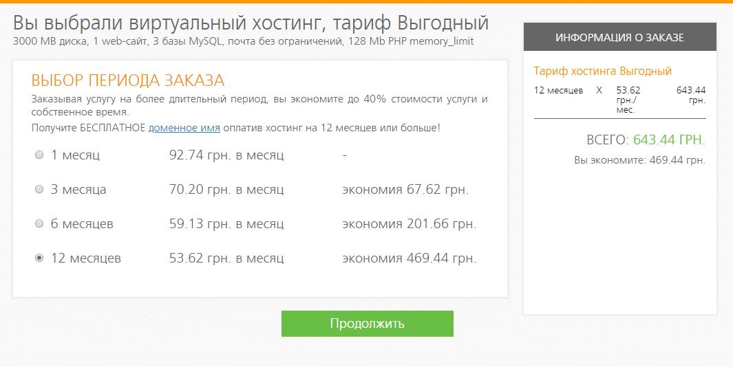 Регистрация на Freehost 1