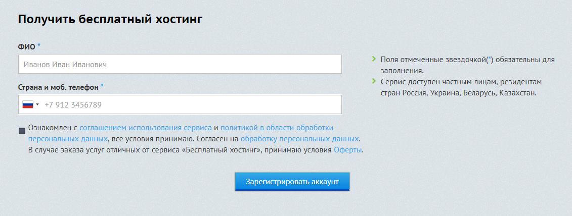 Beget.ru - бесплатный хостинг