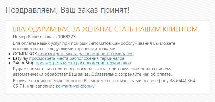 Регистрация на Freehost 6