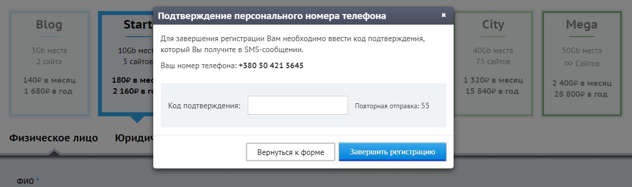код для подтверждения регистрации beget.ru
