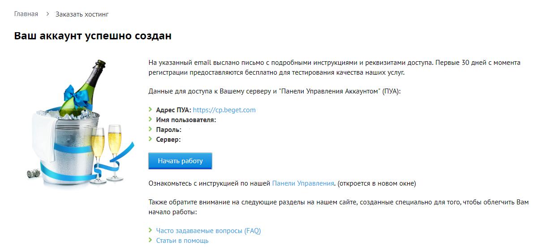 Создать аккаунт на Бегет.ру