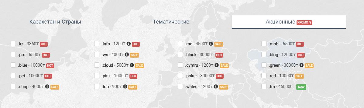 Акционные домены Gohost.kz