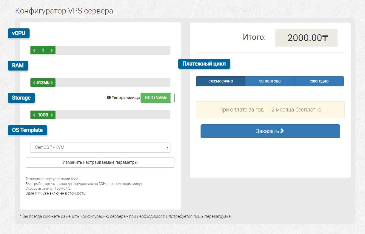 Конфигуратор VPS от Gohost.kz